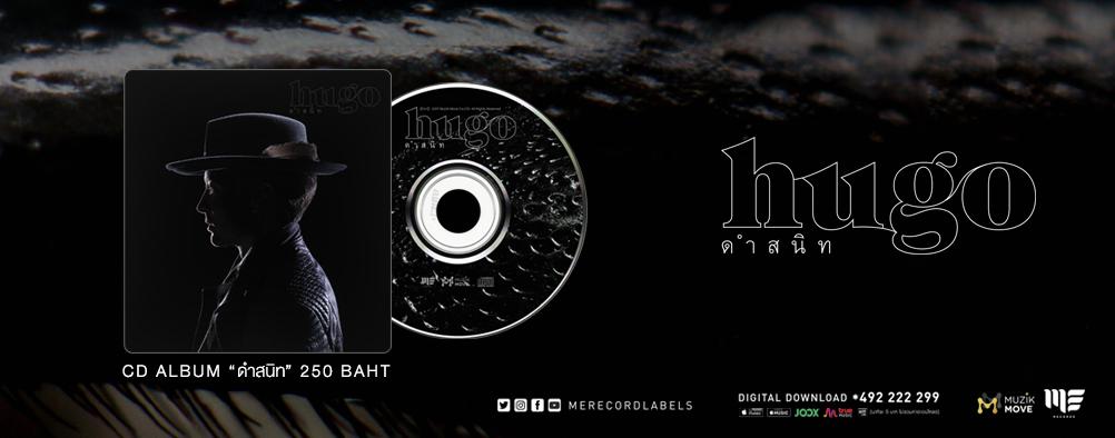 CD Hugo ดำสนิท