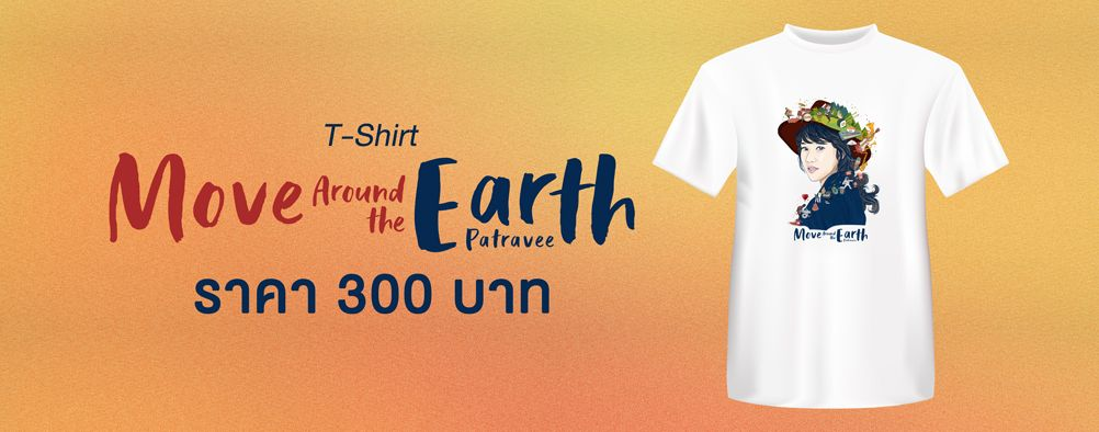 T-Shirt Around The Earth