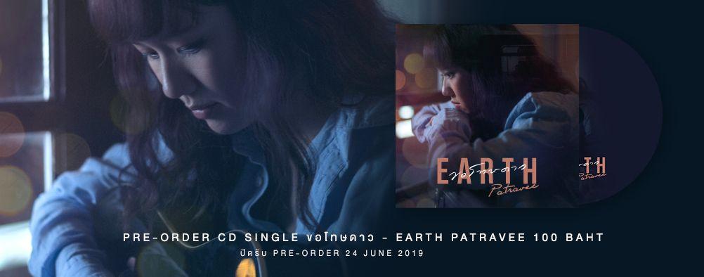 Pre-Order CD Single ขอโทษดาว - EARTH PATRAVEE