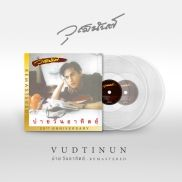 "Vudtinun Sunday Afternoon 20th Anniversary   12"" Double Translucent Clear Vinyl"